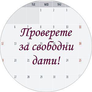Проверете за свободни дати